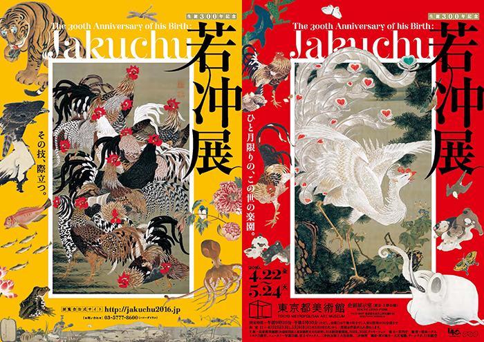 http://kimonotimes.net/wp-content/uploads/2016/04/2016jakuchu1.jpg