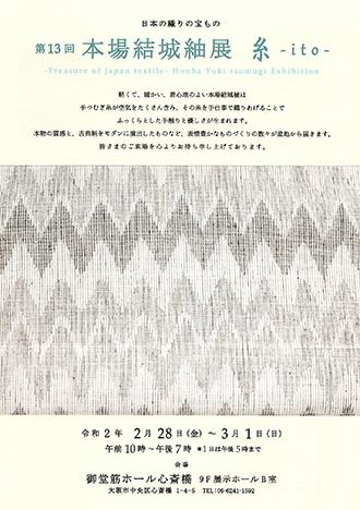 13th-yukitsumugi-1